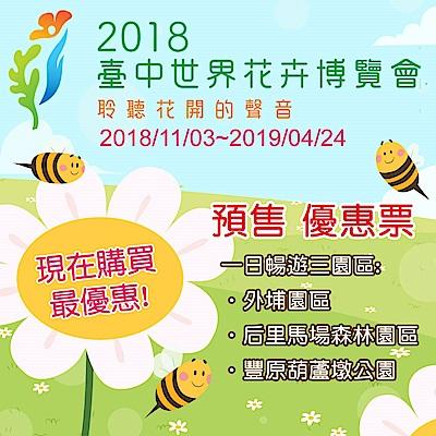 2018臺中世界花卉博覽會 預售1人優惠票(2張)