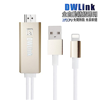 【CL05香檳金】二代DWLink蘋果HDMI鏡像影音線(送2大好禮)