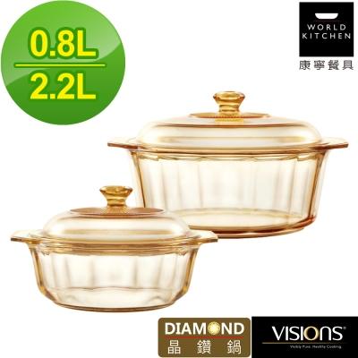 美國康寧 Visions 0.8L+2.2L晶鑽雙鍋組