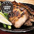 【食肉鮮生】主廚風味鹹豬肉(300g/包)(任選)