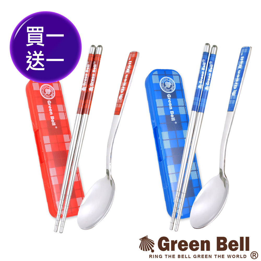 GREEN BELL綠貝格紋304不鏽鋼環保餐具組(含筷子+湯匙) 買一送一