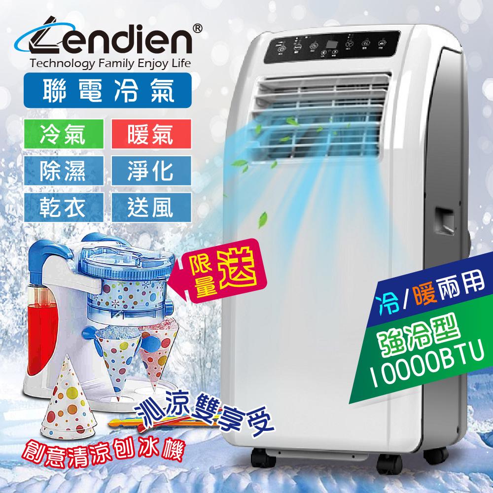 LENDIEN聯電 六合一多功能移動式冷氣 LD-2260CH ●加碼送創意清涼刨冰機●
