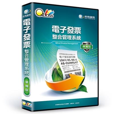 QBoss電子發票整合管理系統 - 單機版
