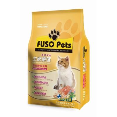 FUSO Pets 主廚嚴選美味貓糧 鮮鮭嫩蝦風味 20磅