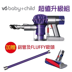 Dyson V6 Baby+Child Fluffy 升級組