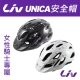Liv x GIANT UNICA 女性自行車安全帽