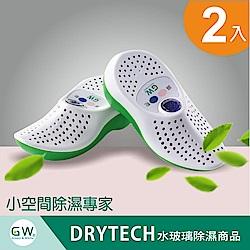 GW 水玻璃 無線式乾鞋機 E-150(兩雙)