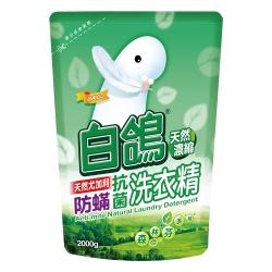 白鴿 天然尤加利防螨抗菌洗衣精補充包2000g