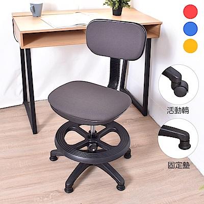 凱堡 3M防潑水兒童椅/電腦椅(附腳踏圈)