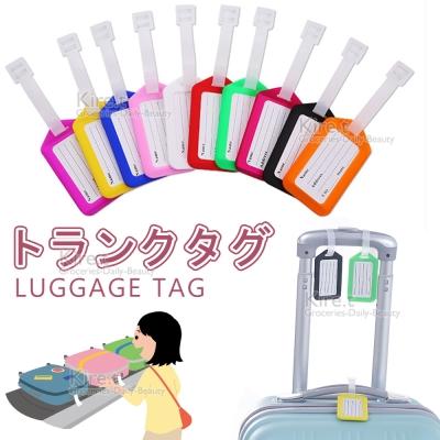kiret 彩色行李吊牌-6入(顏色隨機