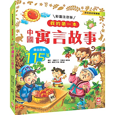 我的第一本:中國寓言故事(注音版)