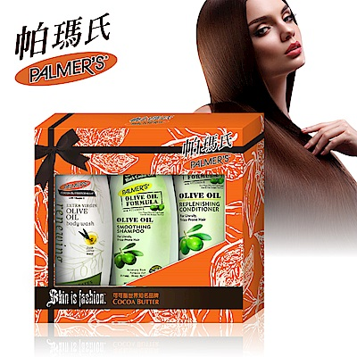 Palmers帕瑪氏天然橄欖強健髮根沐浴禮盒
