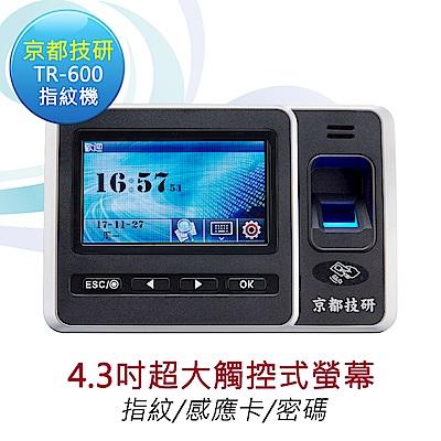 京都技研 TR-600指紋刷卡考勤機/打卡鐘