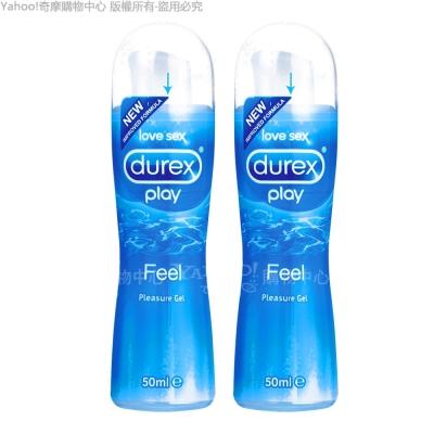 DUREX杜蕾斯 特級潤滑液 50ml 2入裝(快速到貨)