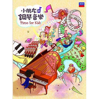 小朋友的鋼琴音樂