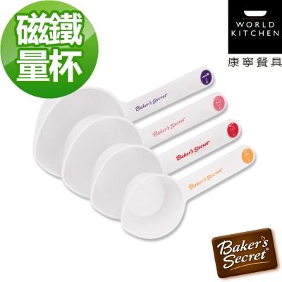 美國康寧 BakersSecret 純白4 件式量杯組