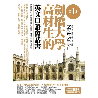 第一本劍橋大學高材生的英文口語會話書(附MP3)