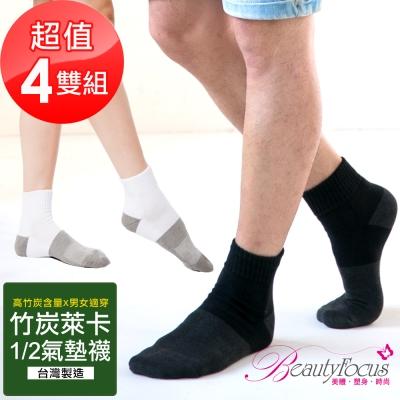 BeautyFocus  (4雙組)竹炭萊卡氣墊襪-男女適穿