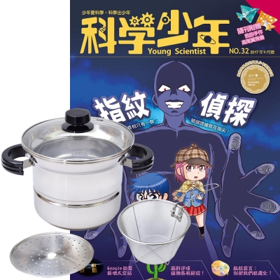 科學少年 (1年12期) 贈 頂尖廚師TOP CHEF304不鏽鋼多功能萬用鍋