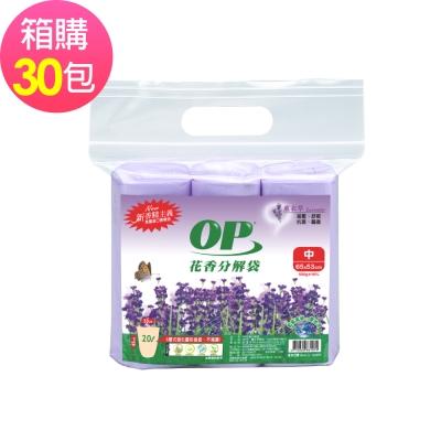 OP花香分解袋-薰衣草(中) 30包/箱