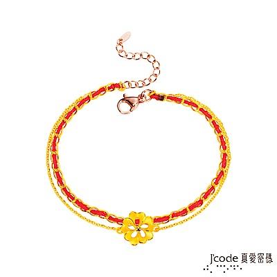J'code真愛密碼 朵朵幸福黃金編織手鍊-雙鍊款