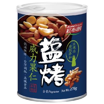 紅布朗 鹽烤威力果仁(170g)