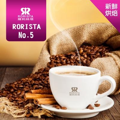 任選RORISTA-NO.5_嚴選咖啡豆(450g)