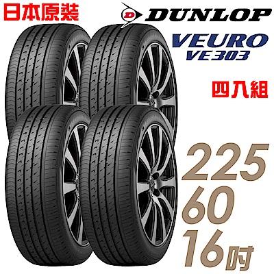 【登祿普】VE303-225/60/16 高性能輪胎 四入組 適用BMW 5