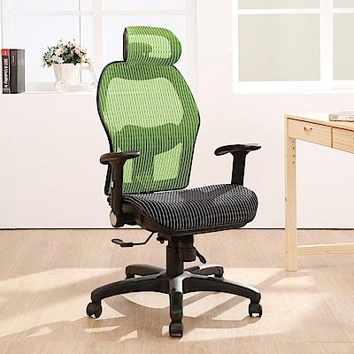 LOGIS邏爵-高富帥護腰雙網坐墊全網電腦椅/辦公椅/主管椅/工學椅