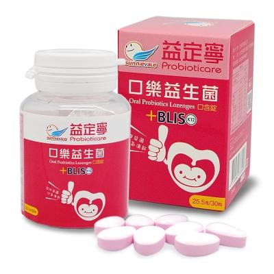 probioticare益定寧 K12口樂益生菌(25.5gx瓶)