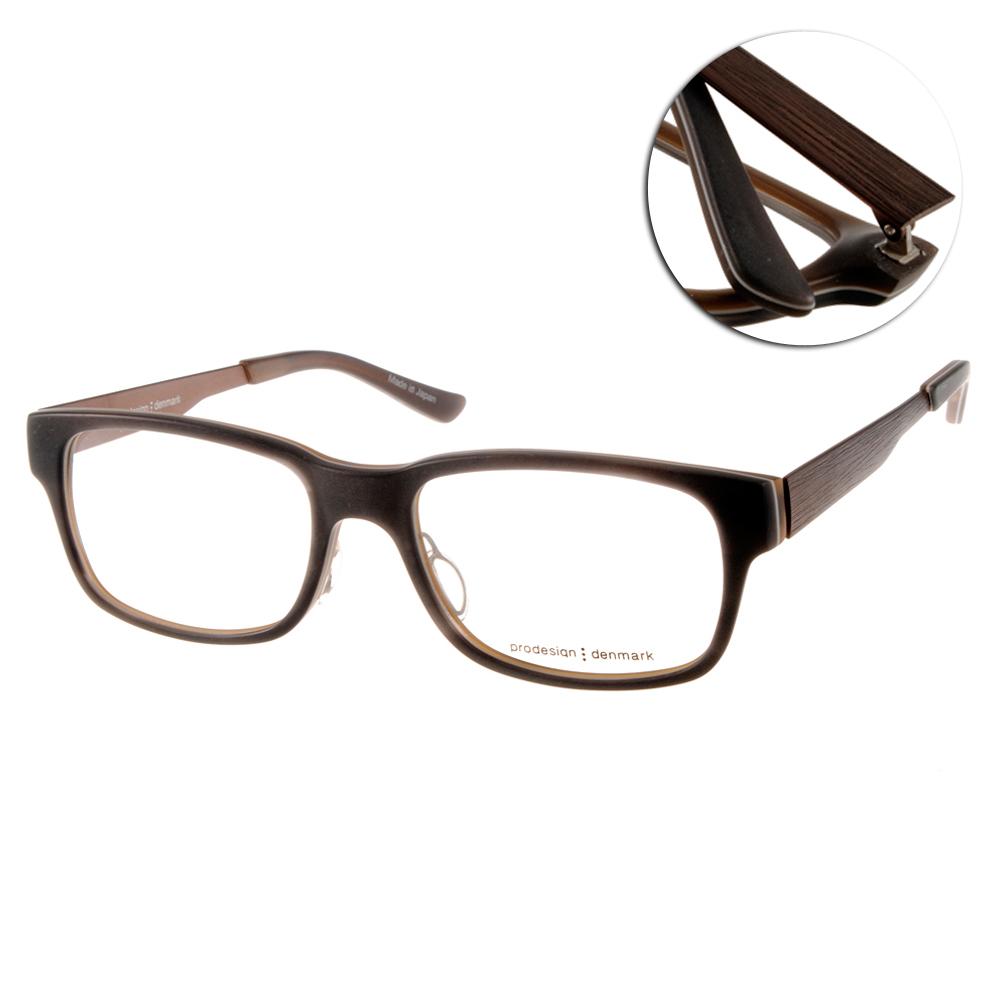 Prodesign Denmark眼鏡 完美工藝/棕#PRO1729-1 C6534