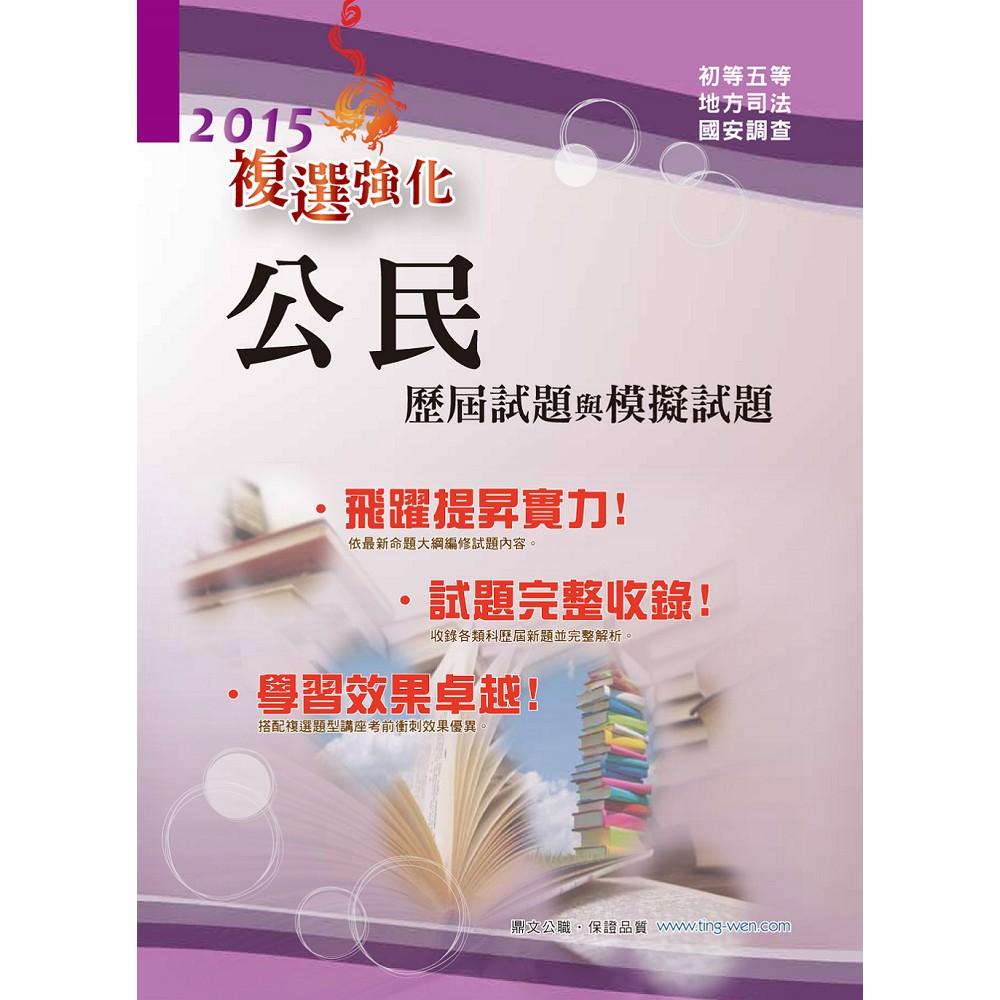 公民歷屆試題與模擬試題(初等五等國安原民等各類考試通用)(19版)