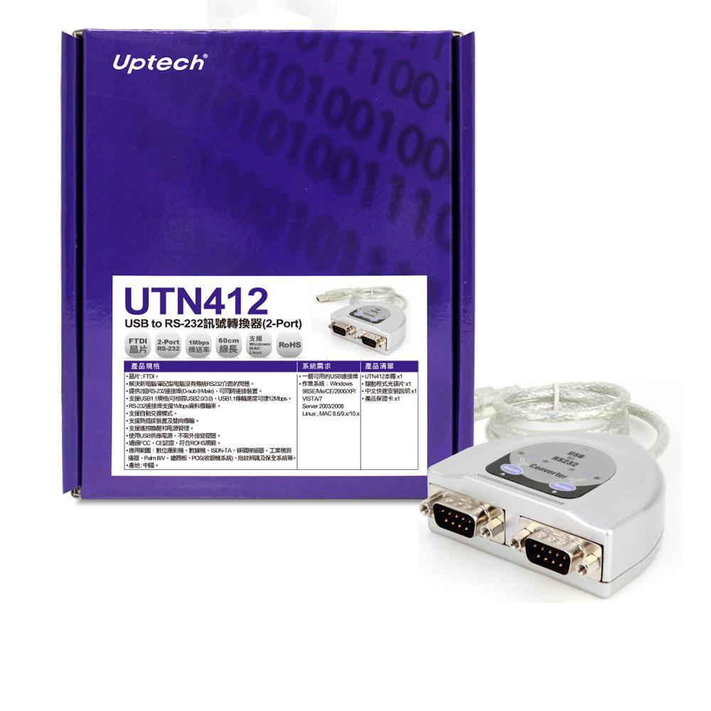 Uptech UTN412 USB to RS-232訊號轉換器(2-Port)