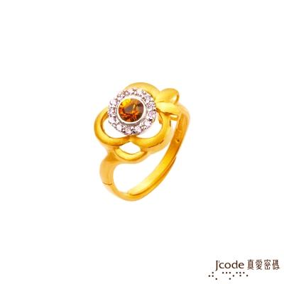 J'code真愛密碼 綻放珍情黃金/水晶戒指