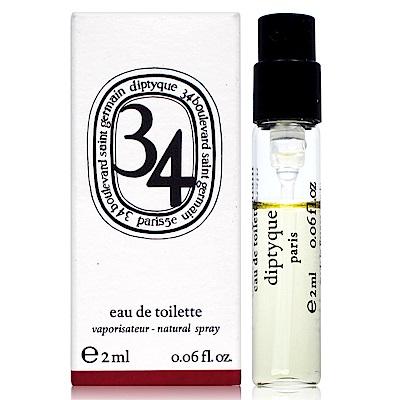 diptyque 聖日爾曼大道34號淡香水 針管2ml