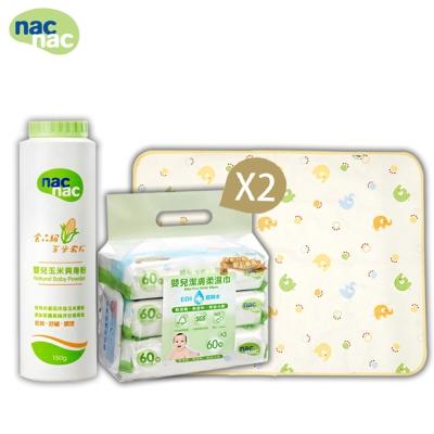 【麗嬰房】nac nac Easy換尿布(爽身粉+尿布墊+濕巾)