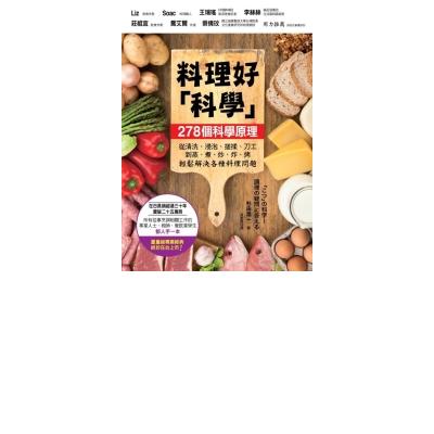 料理好「科學」:287個科學原理,從清洗、浸泡、搓揉、刀工到蒸、煮、炒、炸、烤輕鬆解決各種料理...