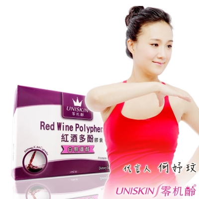 UNISKIN零机齡 法國紅酒多酚膠囊(含白藜蘆醇、葡萄籽) 1盒共30粒