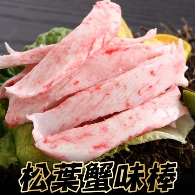 日式松葉蟹味棒 *3盒(約30條/盒)(270±10%/盒)