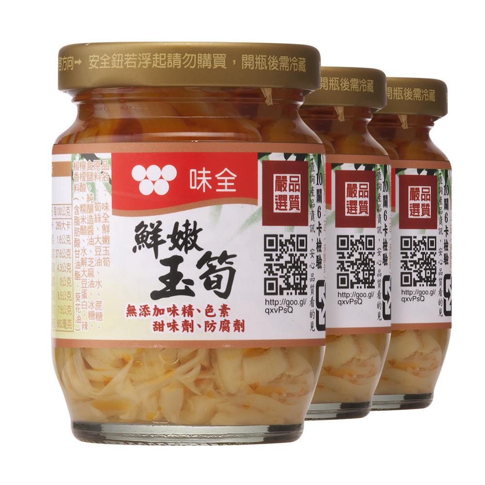 味全 鮮嫩玉筍(120gx3入)