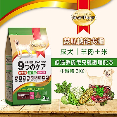 SmartHeart GOLD 慧心機能犬糧 - 低過敏皮毛亮麗調理配方(中粒) 3kg