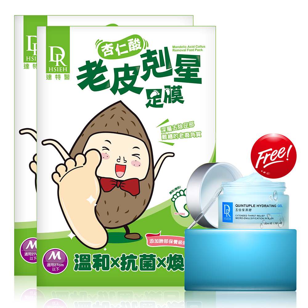 Dr.Hsieh 杏仁酸老皮剋星足膜(M/L)2盒 送五倍保溼膠30ml