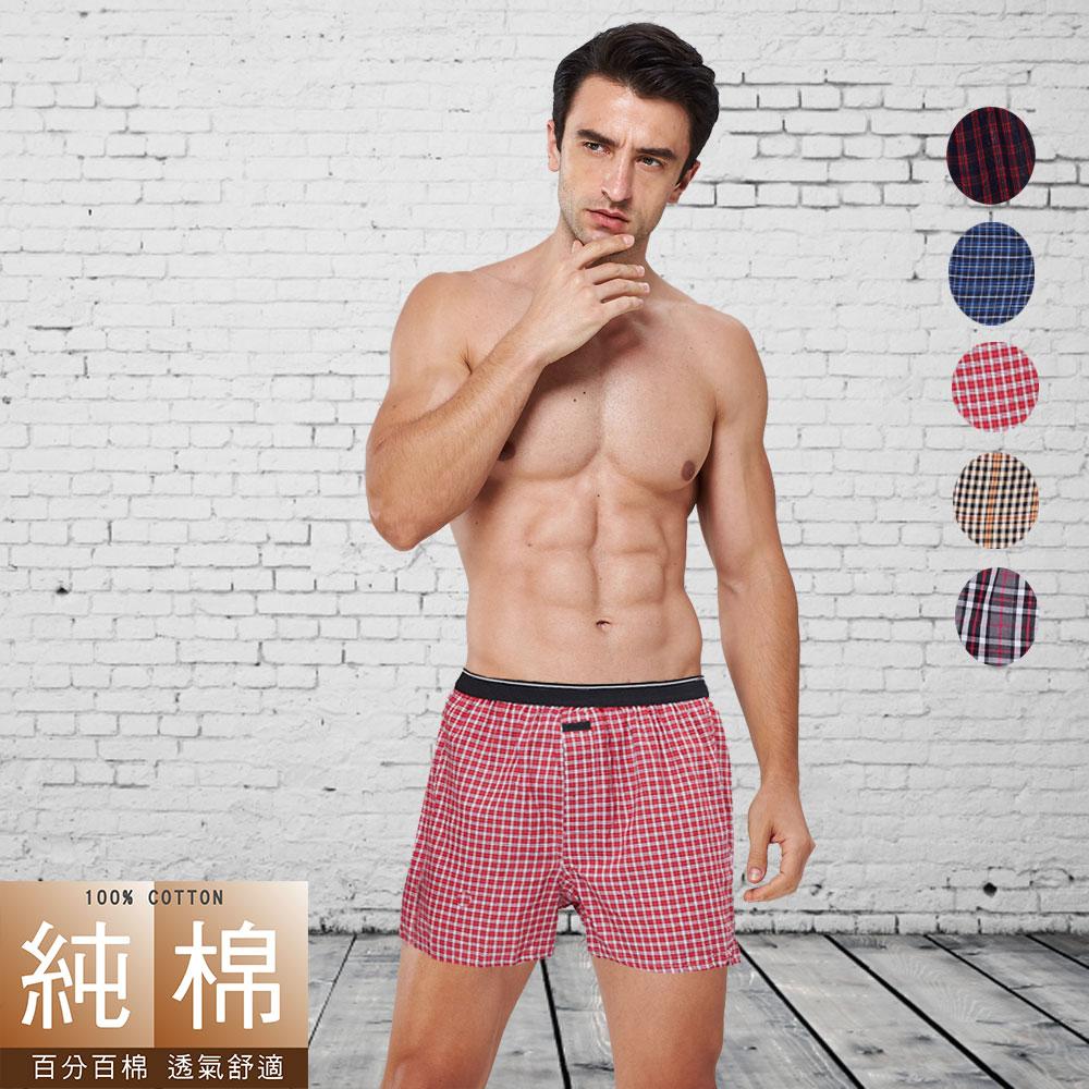 (超值6件組)男內褲 色織純綿格紋平口褲/四角褲 義大利名牌