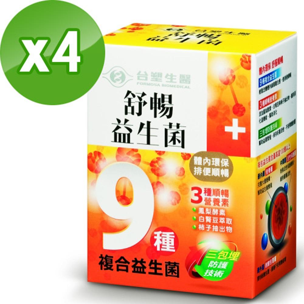 台塑生醫-舒暢益生菌(30包入/盒) 4盒/組