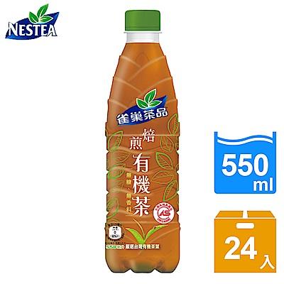 雀巢茶品 焙煎有機茶(550mlx24入)