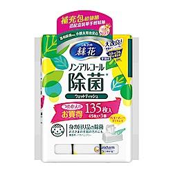 絲花無酒精除菌濕巾補充包45片x3包x8組/箱
