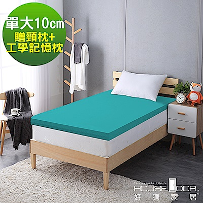 House Door 吸濕排濕表布 10cm高支撐記憶床墊 超CP組-單大3.5尺