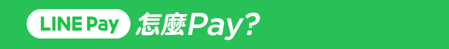 LINE Pay怎麼Pay?