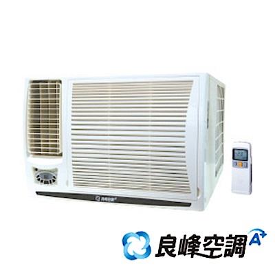 良峰 6-8坪左吹冷暖窗型冷氣GTW-422LHA