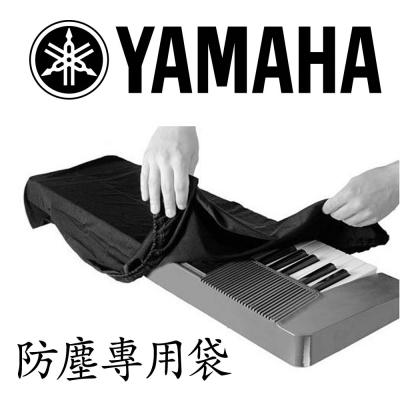 YAMAHA PSERIES P 系列 88鍵電鋼琴專用防塵套